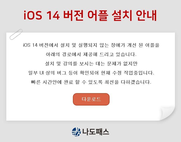 iOS 14 버전 장애 안내